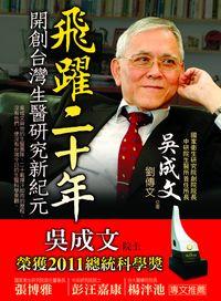 飛躍二十年:開創臺灣生醫研究新紀元