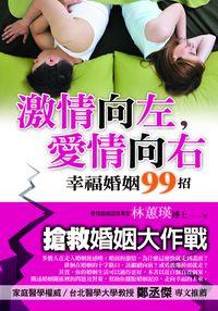 激情向左,愛情向右:幸福婚姻99招