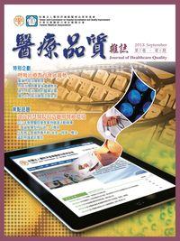 醫療品質雜誌 [第7卷‧第5期]:呼吸治療教育發展趨勢