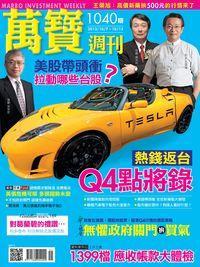 萬寶週刊 2013/10/07 [第1040期]:Q4點將錄
