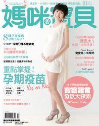 媽咪寶貝 [第160期]:重點掌握孕期疫苗
