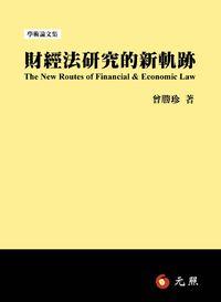 財經法研究的新軌跡
