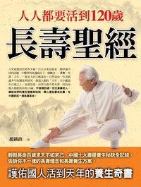 人人都要活到120歲:長壽聖經