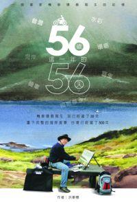 56歲這一年的56天