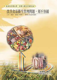 改善食品衛生管理問題,刻不容緩:人力.預算.組織三管齊下,維護人民基本權利