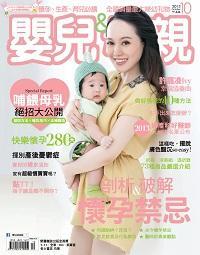 嬰兒與母親 [第444期]:剖析&破解懷孕禁忌