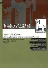 科學方法新論