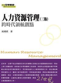 人力資源管理:跨時代領航觀點