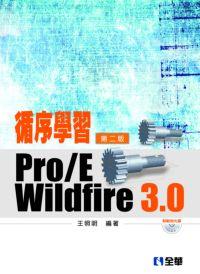 循序學習Pro/E Wildfire 3.0