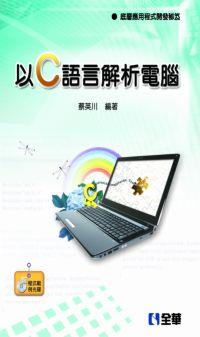 以C語言解析電腦:底層應用程式開發秘笈