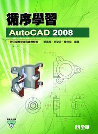 循序學習AutoCAD 2008
