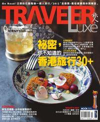 旅人誌 [第101期]:祕密,你不知道的 香港旅行30+