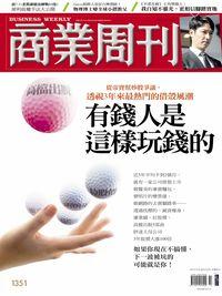商業周刊 2013/10/14 [第1351期]:有錢人是這樣玩錢的
