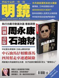 明鏡月刊 [總第44期]:圍剿周永康 清除石油幫