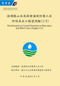 澎湖縣山水及嵵裡海堤防護工法評估及水工模型試驗. (1/2)