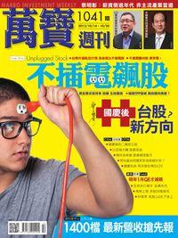 萬寶週刊 2013/10/14 [第1041期]:不插電飆股