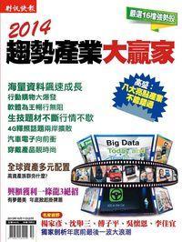 財訊快報 [第201304期]:趨勢產業大贏家