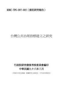 台灣公共治理指標建立之研究