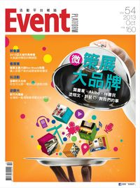 活動平台雜誌 [第54期]:微策展大品牌