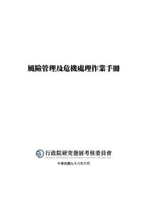 風險管理及危機處理作業手冊