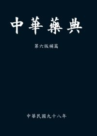 中華藥典, 第六版補篇