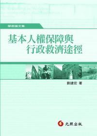 基本人權保障與行政救濟途徑