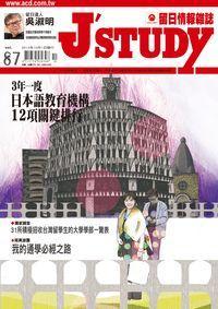 留日情報雜誌 [第87期]:3年一度日本語教育機構12項關鍵排行