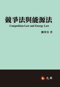 競爭法與能源法