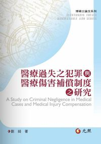 醫療過失之犯罪與醫療傷害補償制度之研究