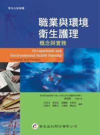 職業與環境衛生護理:概念與實務
