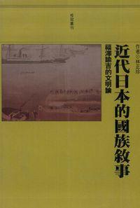 近代日本的國族敘事:福澤諭吉的文明論