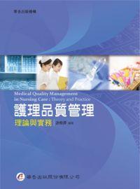 護理品質管理:理論與實務