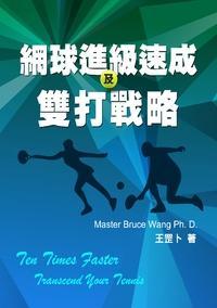 網球進級速成及雙打戰略