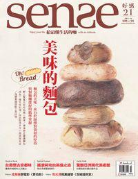 Sense好感 [第21期]:美味的麵包