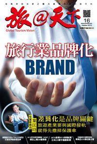 旅@天下 [第16期]:旅行業品牌化 BRAND