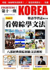 Fighting!KOREA 韓語學習誌 [第11期] [有聲書]:八部經典韓綜初級文法解析