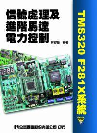 信號處理及進階馬達電力控制:TMS320 F281X系統