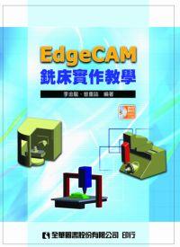 EdgeCAM銑床實作教學