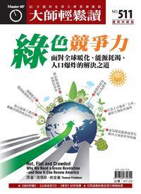 大師輕鬆讀 2013/10/16 [第511期] [有聲書]:綠色競爭力