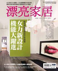 漂亮家居 [第152期] A本:女力新設計 機能大躍進