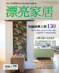 漂亮家居 [第152期] B本:名師經典工藝150