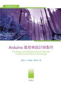 Arduino 遙控車設計與製作