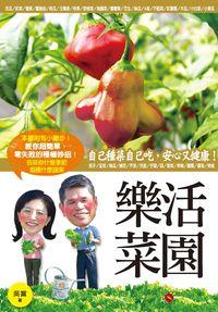 樂活菜園:自己種菜自己吃,安心又健康!