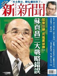 新新聞 2013/10/17 [第1389期]:蘇貞昌三大戰略錯誤