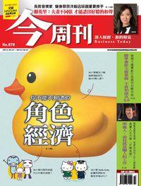 今周刊 2013/10/21 [第878期]:你不能不知道的角色經濟