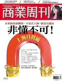 商業周刊 2013/10/21 [第1352期]:非懂不可!上海自貿區
