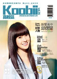 Koobii高校誌 [第26期]:屬於我們的狂熱年代