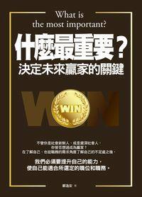 什麼最重要?:決定未來贏家的關鍵