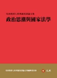 政治思潮與國家法學:吳庚教授七秩華誕祝壽論文集
