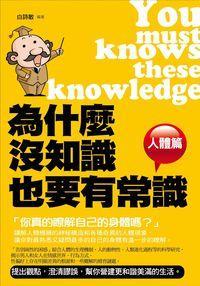 為什麼沒知識也要有常識, 人體篇